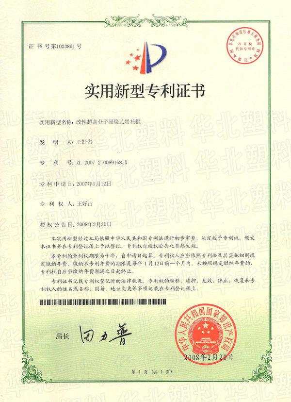 改性超高分子量聚乙烯托辊专利证书