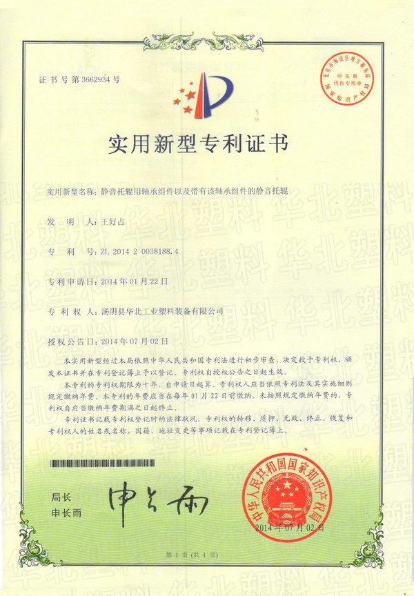 静音托辊用轴承组件专利证书